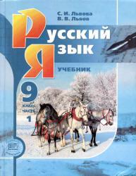 Скачать разумовская гдз по русскому языку 9 класс