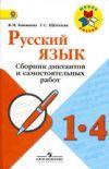 Сборник диктантов Русский язык 1-4 класс Канакина