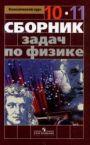Сборник задач мордень 00-11 комната Парфентьева