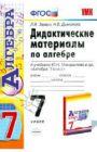 Звавич, Л.И. Дидактические материалы сообразно алгебре: 0 класс
