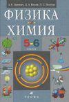 Физика, Химия 5-6 класс Гуревич