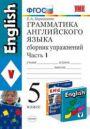 Грамматика английский язык 5 класс Барашкова (Верещагина)