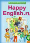 Английский Happy English 8 класс Кауфман