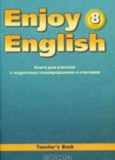Книга для учителя Enjoy English 8 класс Биболетова